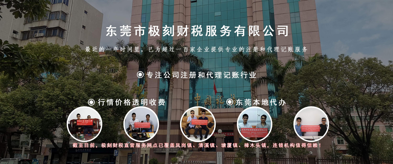 东莞市极刻财税服务有限公司