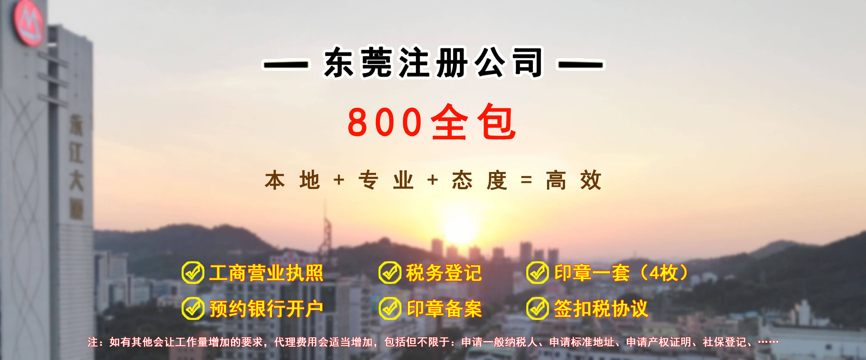 东莞注册公司800全包
