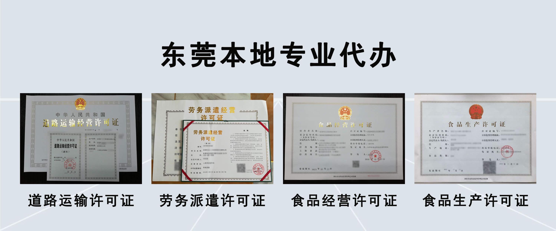 东莞本地专业代办许可证